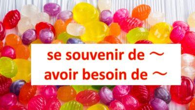 前置詞 フランス語